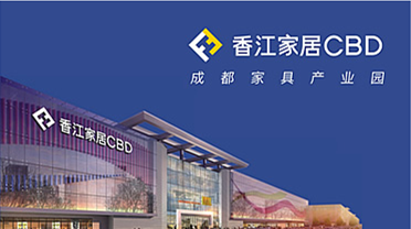 香江家居城品牌网站建设开发制作中