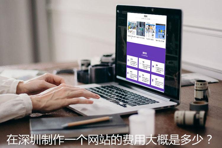 在深圳制作一个网站的费用大概是多少?