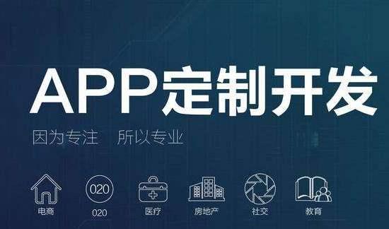 深圳APP定制开发有哪几个重要阶段?