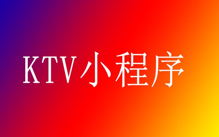 娱乐场所KTV开发小程序有哪些优势及功能?