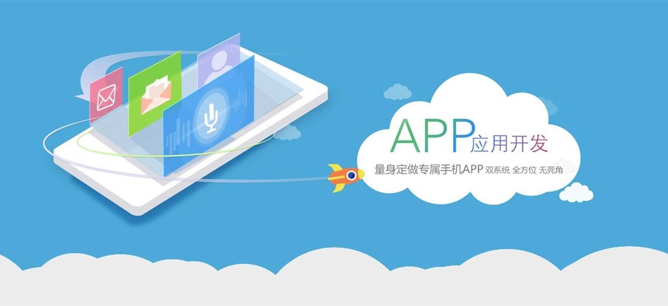 APP开发:为什么定制开发APP能成为企业首选?