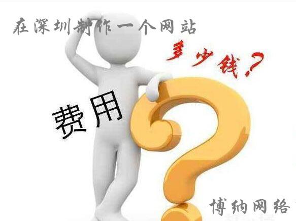 在深圳制作一个网站大概需要多少钱?