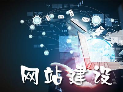 深圳网站开发:中小企业开发自己的网站用处大不大?