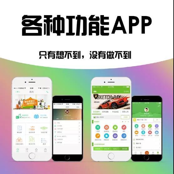 深圳APP开发为什么是营销行业的先锋?