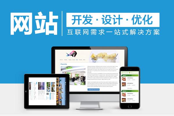 深圳网站建设策划网站有哪些必不可少原则?