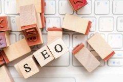 SEO优化怎样做好网站关键词选择与栏目布局?