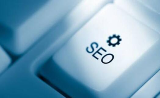 网站如何在搜索引擎中获得好的排名?(SEO优化知识)