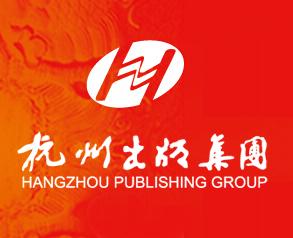 杭州出版社