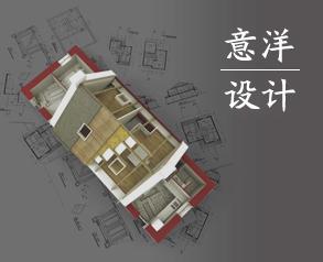 意洋别墅设计