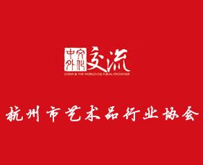 杭州市艺术品行业协会