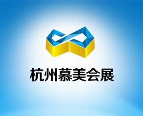 杭州慕美会展
