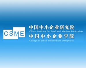 中国中小企业研究院