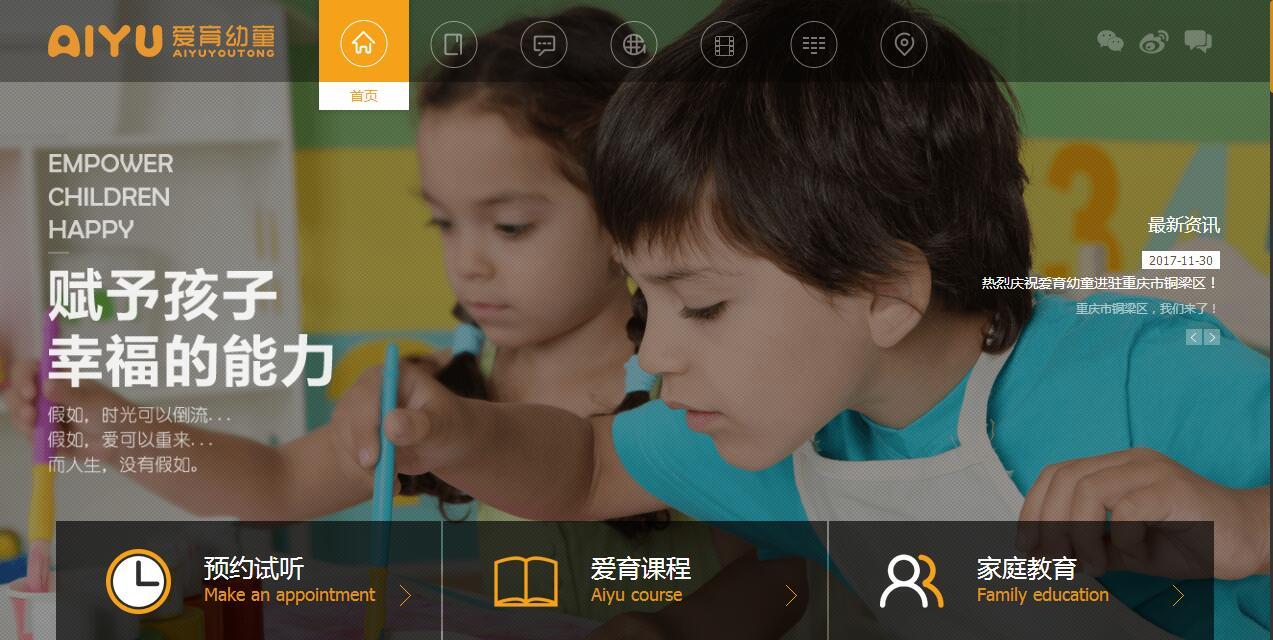 爱育幼童教育网站制作案例