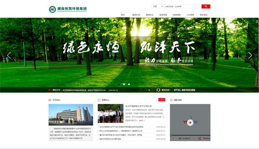 恒凯环保集团网站建设案例