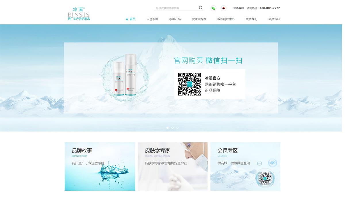 冰悉商城网站建设案例