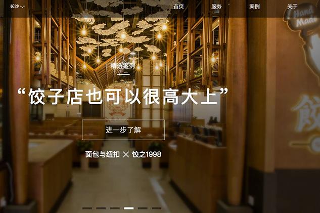 纽扣面包装修设计网站制作案例