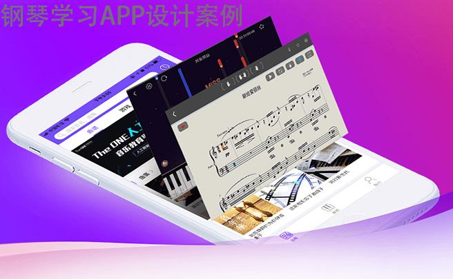 钢琴学习app制作案例