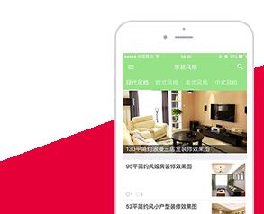 海德家居商城app制作案例