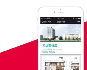 WELINK伙伴公寓app制作案例