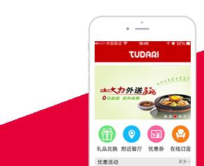 土大力餐饮服务app制作案例