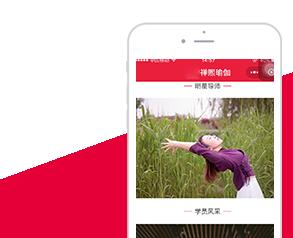 禅曦瑜伽app制作案例