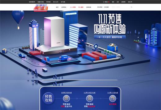 老板电器商城网站建设案例