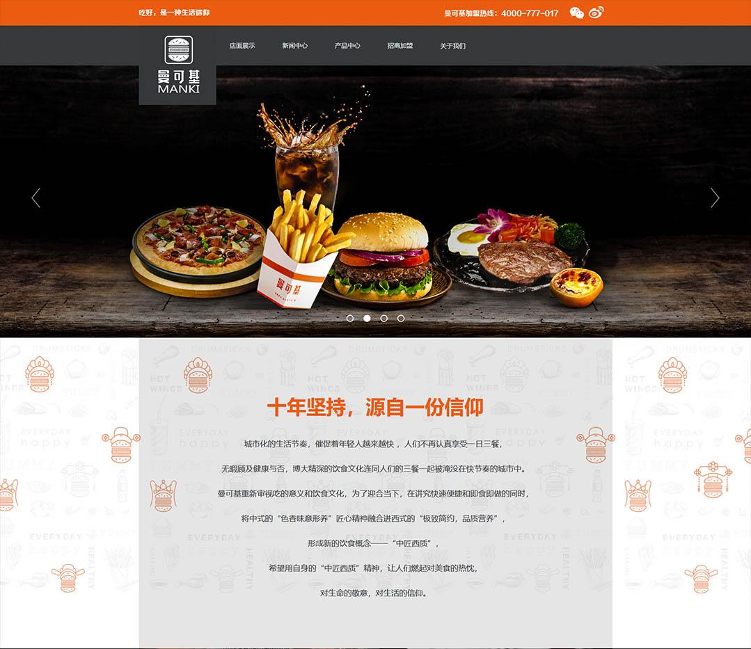 曼可基餐饮行业网站制作案例