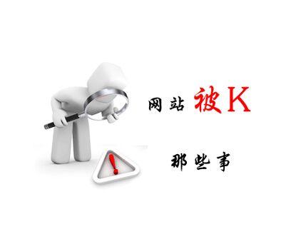 网站不收录,网站被K后如何恢复权重?
