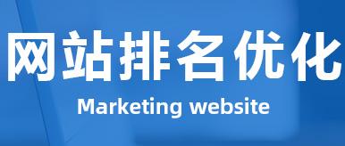 网站推广公司浅析做好网站推广要考虑的因素