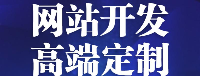 网站制作公司浅析网站开发常用语言